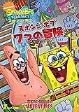 スポンジ・ボブ 7つの冒険[PJBA-1029][DVD]