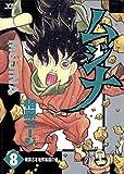 ムジナ(8) (ヤングサンデーコミックス)