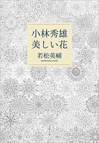 小林秀雄 美しい花 (文春文庫)