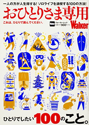 おひとりさま専用Walker これは、ひとりで読んでください。 ウォーカームック