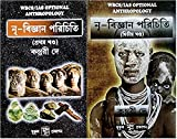 Anthropology for WBCS in Bengali (Part 1 & Part 2)