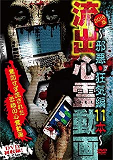 Outflow spirit video 2016 autumn edition-11 wickedness and madness-[DVD] JAPANESE EDITION