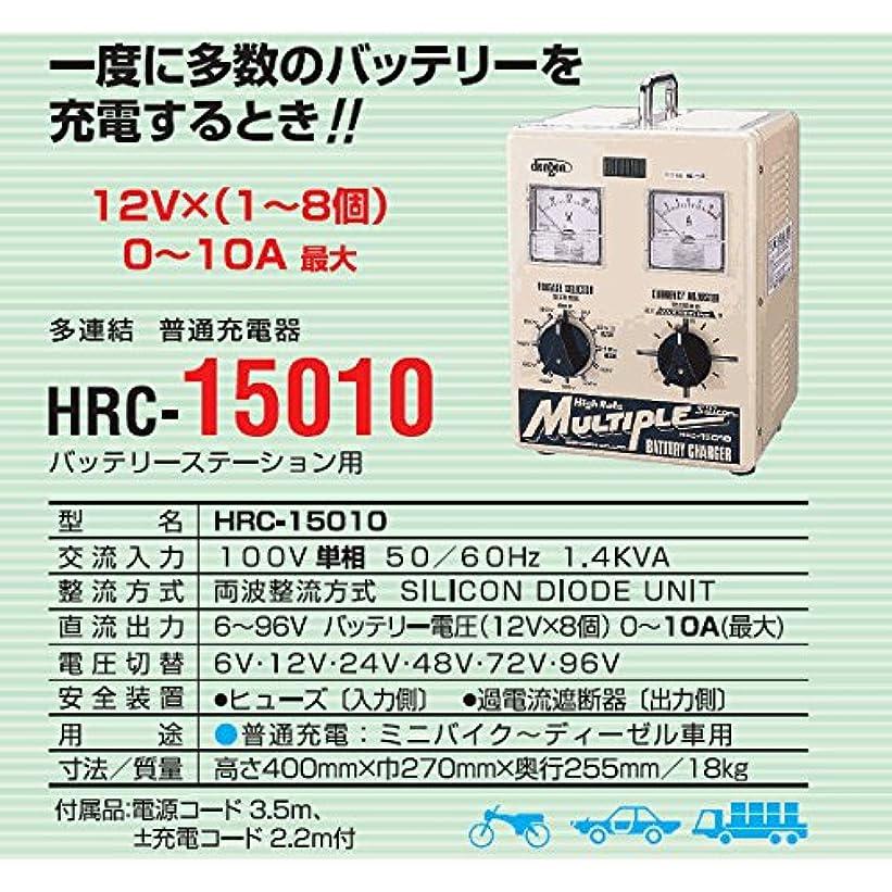 コミットハドル可聴デンゲン 普通充電器多連結 HRC-15010