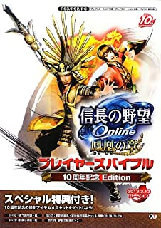 信長の野望 Online 鳳凰の章 プレイヤーズバイブル 10周年記念 Edition