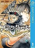 ブラッククローバー 1 (ジャンプコミックスDIGITAL) - 田畠裕基