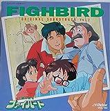 太陽の勇者ファイバード オリジナルサウンドトラック Vol.2