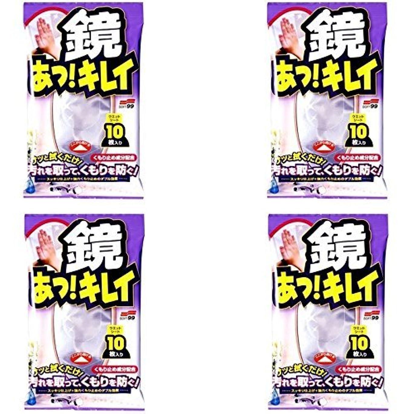 食器棚いわゆる救い【まとめ買い】鏡 あっ! キレイ 10個【×4袋】