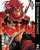 にらぎ鬼王丸 2 (ヤングジャンプコミックスDIGITAL)