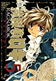 魔探偵ロキ RAGNAROK ~新世界の神々~ 5 (マッグガーデンコミックス Beat'sシリーズ)
