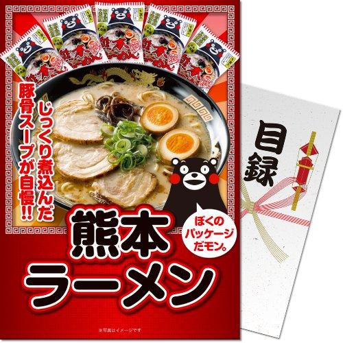 【パネもく! 】熊本ラーメン15食セット(目録・A4パネル付)