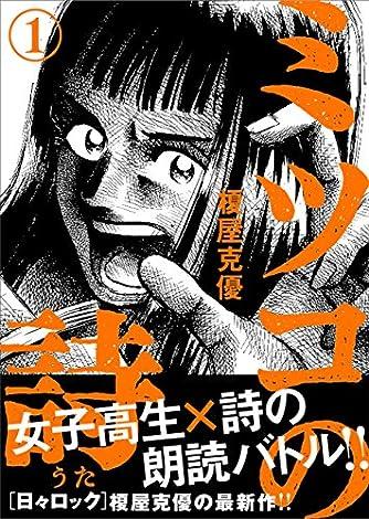 ミツコの詩 (1) (ビッグコミックス)