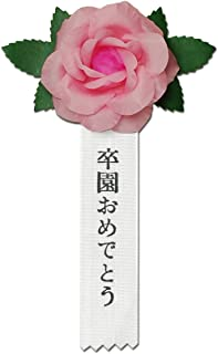 「卒園おめでとう」印刷済み【バラ胸章】 10個 紙製徽章 (ピンク)