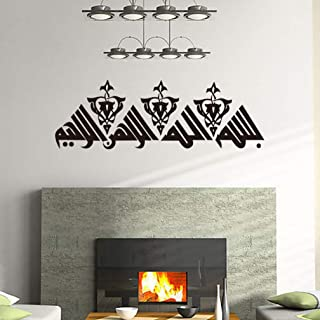 Muslim Wall Stickers PVC Home Decoration Murals 42x125cm