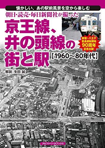朝日・読売・毎日新聞社が撮った京王線、井の頭線の街と駅 (【1960~80年代】)の詳細を見る