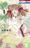 蜻蛉 3 (花とゆめコミックス)