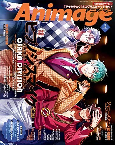 Animage (アニメージュ) 2021年 03月号 [雑誌]