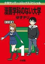 漫画学科のない大学(1) (サンデーうぇぶりコミックス)
