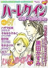ハーレクイン 名作セレクション vol.47 ハーレクイン 名作セレクション (ハーレクインコミックス)