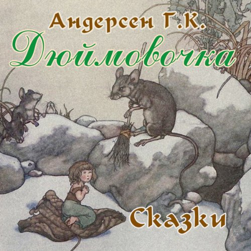 Djujmovochka. Sbornik skazok                   By:                                                                                                                                 Hans Christian Andersen                               Narrated by:                                                                                                                                 Natalia Gurevitch                      Length: 1 hr and 19 mins     Not rated yet     Overall 0.0