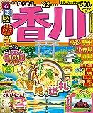 るるぶ香川 高松 琴平 小豆島 直島 '22 (るるぶ情報版 四国 2)