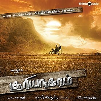 Soorya Nagaram (Original Motion Picture Soundtrack)
