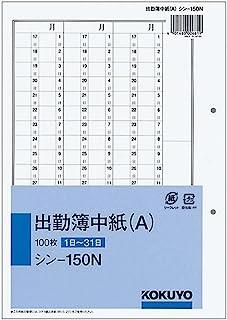 コクヨ 社内用紙 出勤簿 2穴 別寸 100枚 シン-150