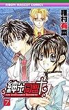 紳士同盟クロス 7 (りぼんマスコットコミックス)