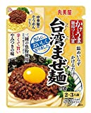 丸美屋 台湾まぜ麺の素 230g ×5個