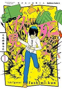 死がない伏見くん (1) (角川コミックス・エース)