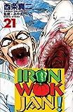 Iron Wok Jan Volume 21 (Iron Wok Jan (Graphic Novels))
