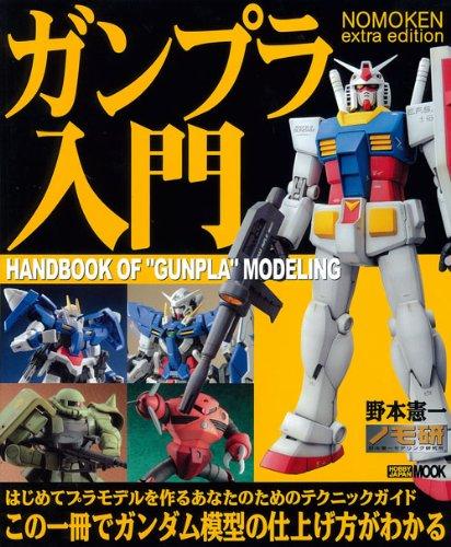 NOMOKEN extra edition ガンプラ入門 (ホビージャパンMOOK 309)