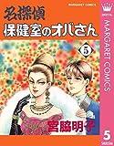 名探偵保健室のオバさん 5 (マーガレットコミックスDIGITAL)