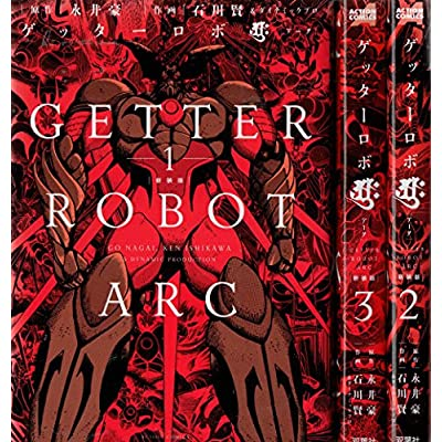 新装版 ゲッターロボアーク コミック 全3巻 完結セット