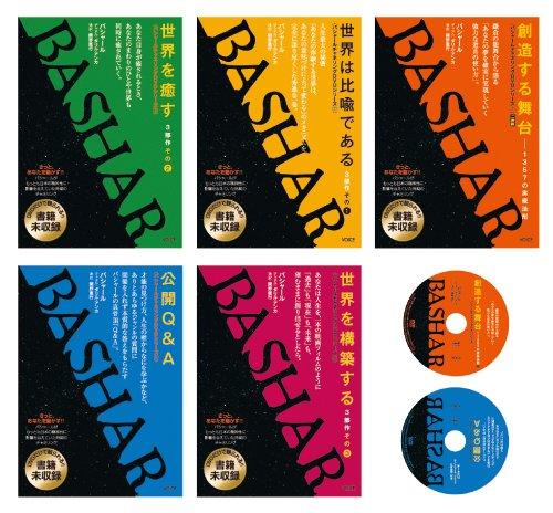 バシャール・チャネリングDVD―全5タイトル完全セット《DVD》 (<DVD>)の詳細を見る