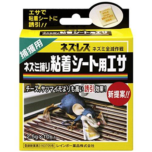 レインボー薬品 ネズレス ネズミ捕り粘着シート用エサ 2.5g×10包入