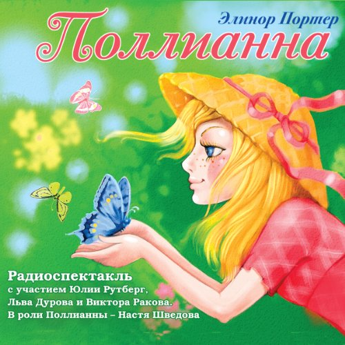 Pollianna [Pollyanna] (audiospektakl') audiobook cover art
