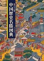 中国歴史名勝図典 (遊子館歴史図像シリーズ)