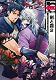 剣と霧 2 (ビーボーイコミックス) - 琥狗 ハヤテ