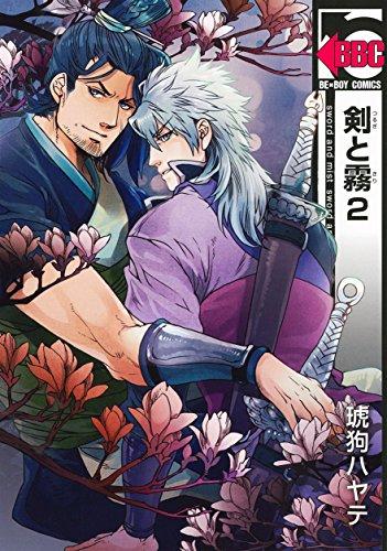 剣と霧 2 (ビーボーイコミックス)の詳細を見る