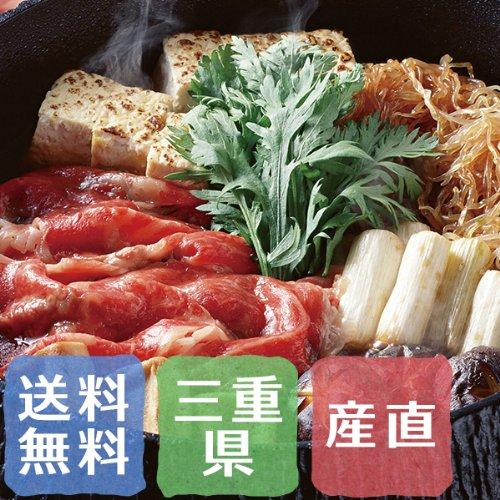 個体識別表示「三重県産牛 すき焼き用600g」【三重県】【牛肉・すきやき】【産地直送】