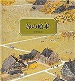 旅の絵本 (安野光雅の絵本)
