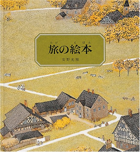 福音館書店『旅の絵本』