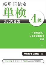 英単語検定 [単検] 公式問題集 4級
