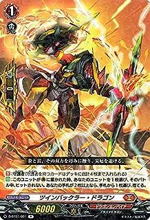ヴァンガード overDress 五大世紀の黎明 ツインバックラー・ドラゴン(R) D-BT01/031 | レア ドラゴンエンパイア プラズマドラゴン