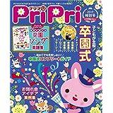 PriPri 2019年特別号 [雑誌]