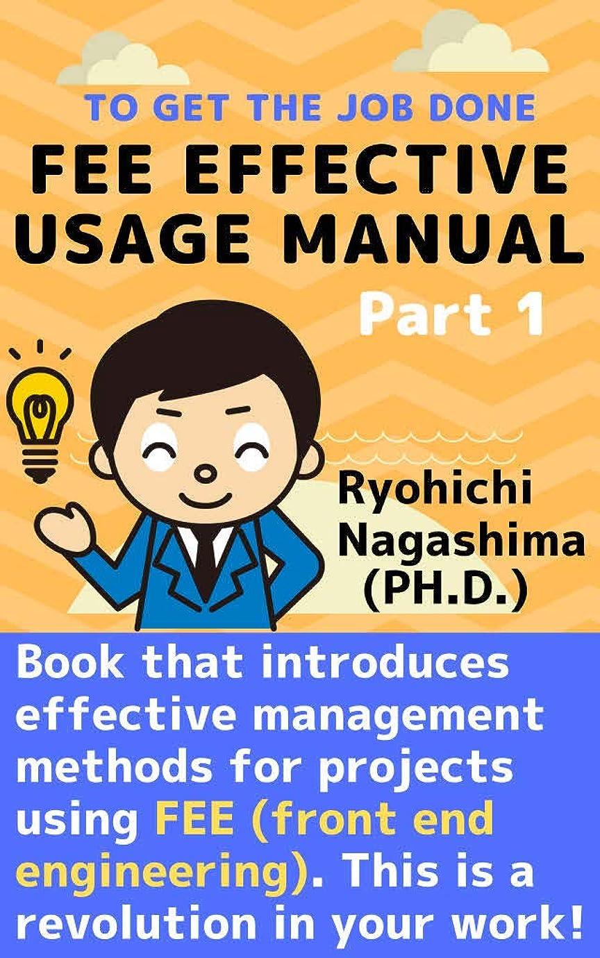 代わりに透けて見えるパネルFEE effective usage manual Part 1 (English Edition)