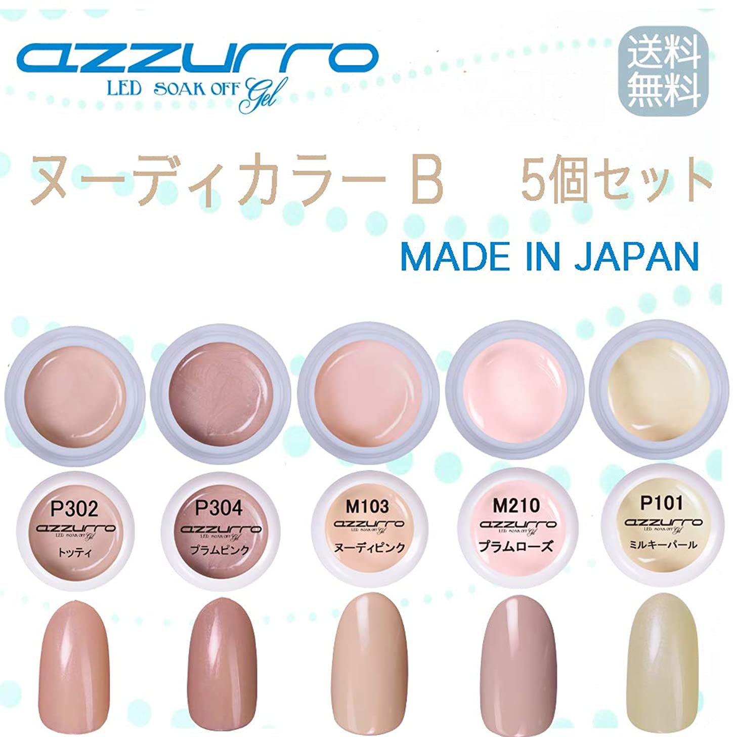 麻痺疎外解放する【送料無料】日本製 azzurro gel ヌーディカラージェルB5個セット ヌーデイで扱いやすいパールも入った人気カラー