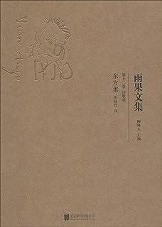 雨果文集(第12卷):诗歌卷·东方集