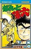なんと孫六(12) (月刊少年マガジンコミックス)