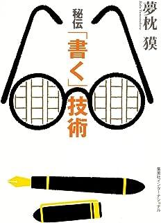 知のトレッキング叢書 秘伝「書く」技術